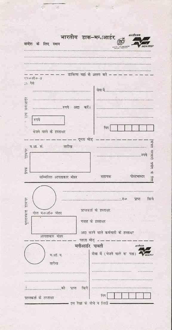 Money Order Form   delhi mo