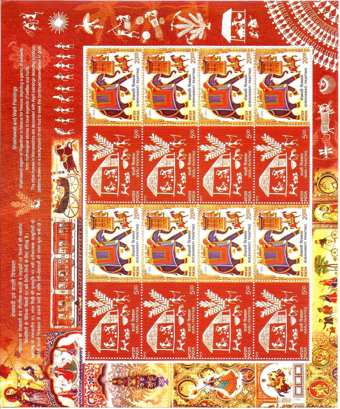 http://www.stampsofindia.com/lists/stamps/sheetlets/sheetlet084.jpg